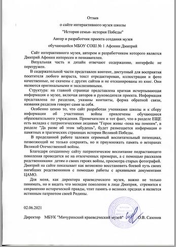 Отзыв директора краеведческого музея.PNG