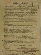 Наградной лист Руденко.jpg