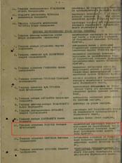 Наградной лист продолжение Руденко.jpg