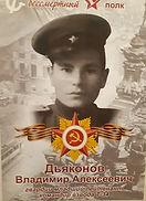 Дьяконов В.А.jpg