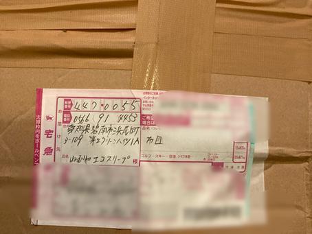 令和2年9月 東京都からお布団が届きました