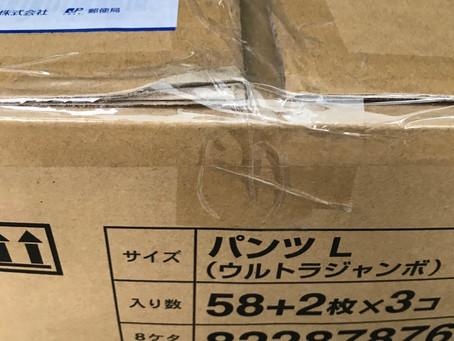 10/24北海道の廣瀬さんから羽毛ふとんが届きました