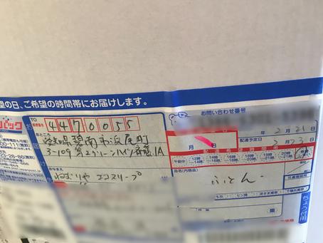 東京都より令和2年2月羽毛ふとんの寄付が届きました