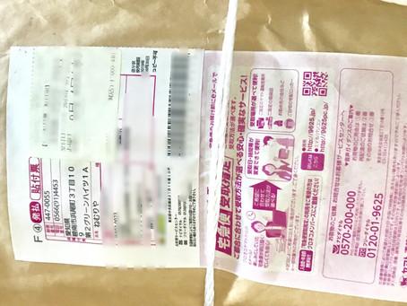 北海道より9/4羽毛ふとんの寄付が届きました