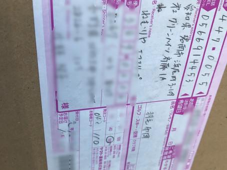 10/18長野県の小林さんから羽毛ふとんが届きました