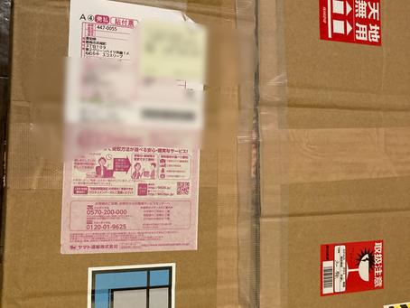 令和2年9月 宮城県からお布団が届きました