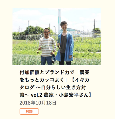●掲載情報 リヴァマガ 【イキカタログ ~自分らしい生き方対談~ vol.2 農家・小島宏平さん】
