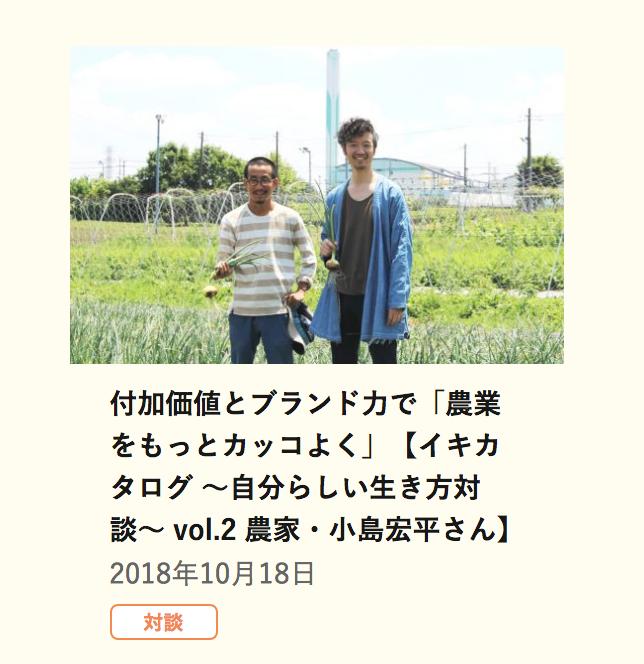 リヴァマガ 【イキカタログ ~自分らしい生き方対談~ vol.2 農家・小島宏平さん】