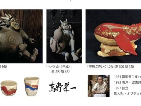 陶人形展 萬野栄一の世界