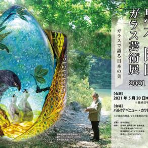 ガラスで語る日本の美 黒木国昭ガラス芸術展