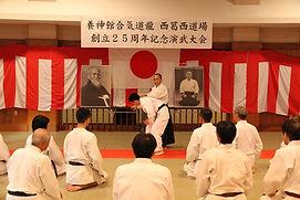 西葛西道場25周年記念講習会-1、2014.9.14.jpg