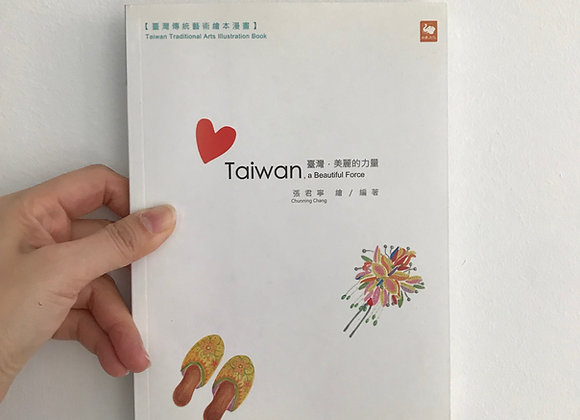 Taiwan, a Beautiful Force / 臺灣,美麗的力量
