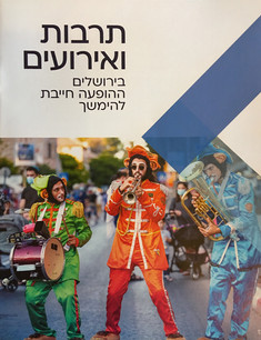 עיריית ירושלים חוברת ארנונה סיכום שנה 20