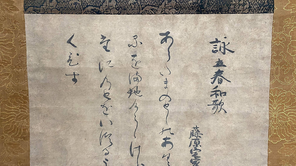 藤原定家(Fujiwara Teika)真筆 後鳥羽天皇お召し詠進百首歌(1200年8月 ...