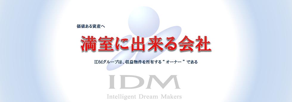 株式会社アイディーエム/IDM/不動産オーナー