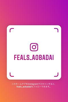 Instagramアカウント/feals_aobadai.jpg