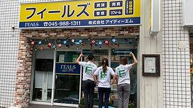 フィールズ青葉台店.jpg