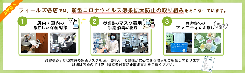 フィールズの新型コロナウイルス感染拡大防止の取り組み.png