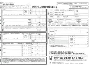 申込用紙【日本賃貸保証】
