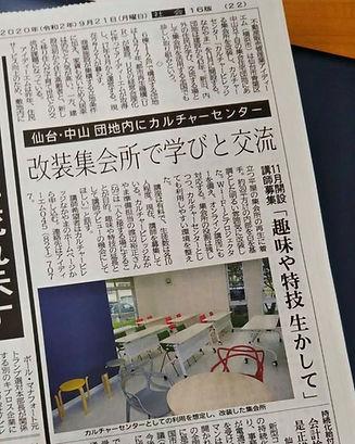 2020年9月21日河北新報掲載記事/カルチャービレッジなかやま.jpg