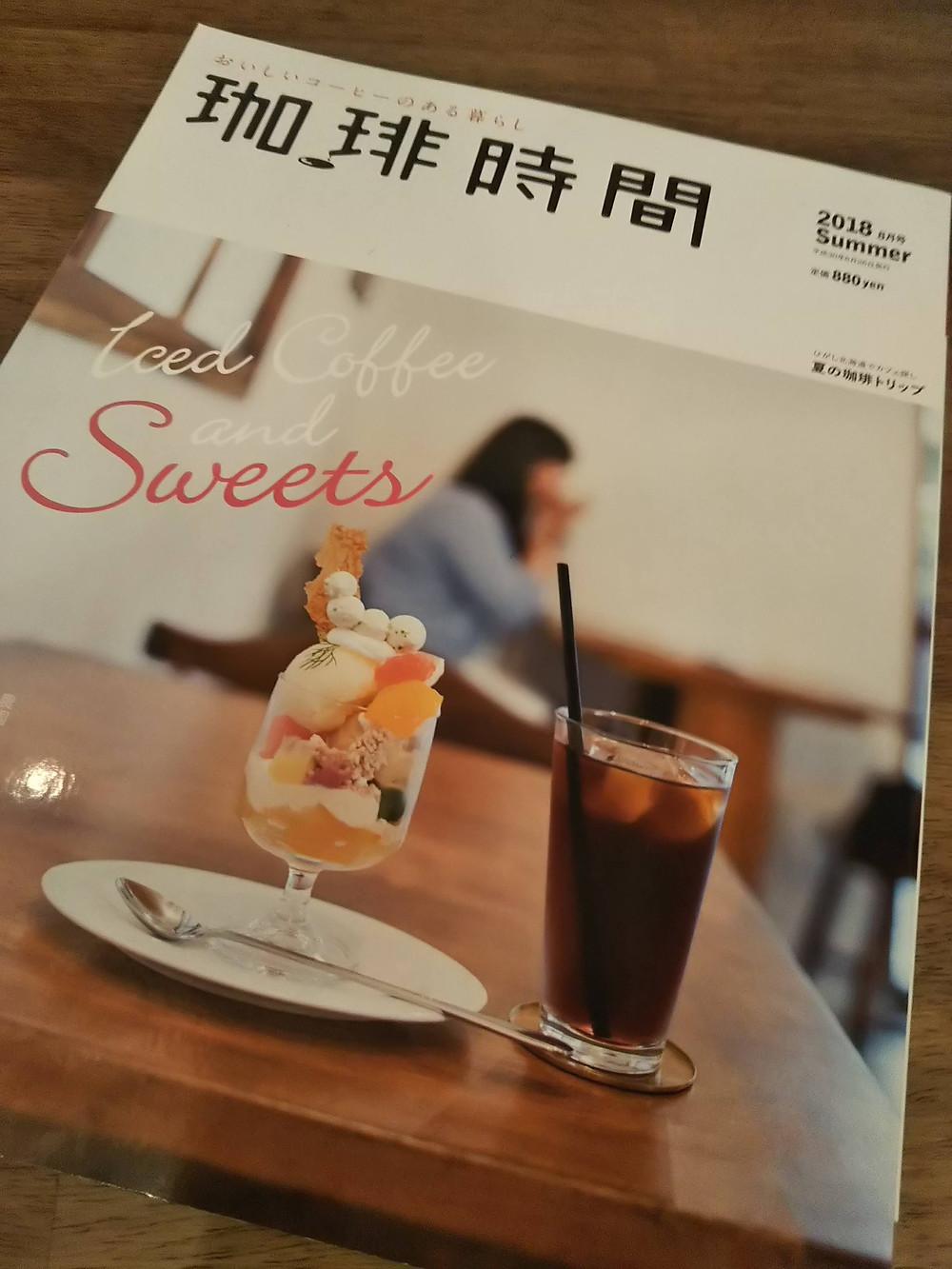 カフェビシュエ掲載雑誌 珈琲時間(コーヒータイム)