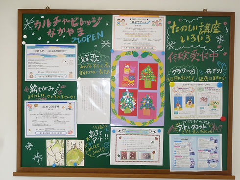 カルチャービレッジなかやま/仙台中山団地集会場