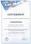 сертификат 2vv.png