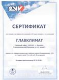 сертификат_2vv.iBlHk.png