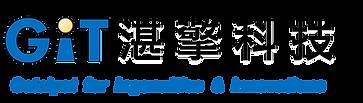 GiT湛擎科技_LOGO標準格式_2020更新.png