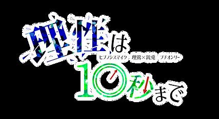 ロゴ白抜きぼんやり_edited.png