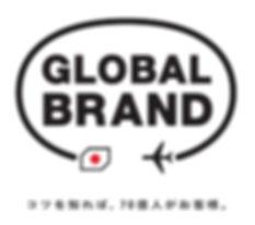 globalbrand logo.jpg