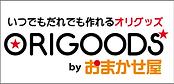 origoods_bana.png