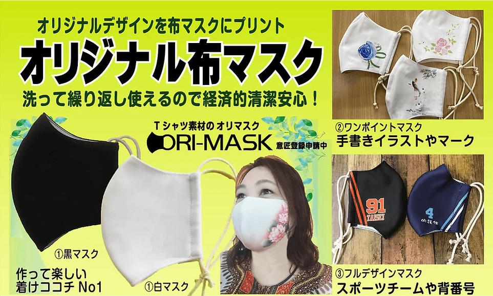 オリジナルマスクは洗って繰り返し使えるので経済的で清潔で安心です