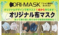 オリジナル布マスク1枚から作ります。