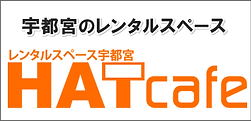 宇都宮のレンタルスペースHATcafe