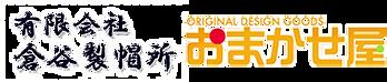 kurataniseibousho_logo2.png