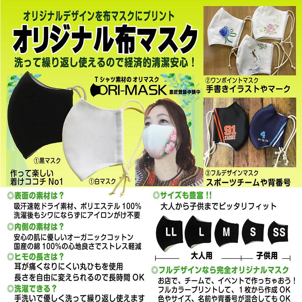 オリジナルマスクの販売・制作を行っています