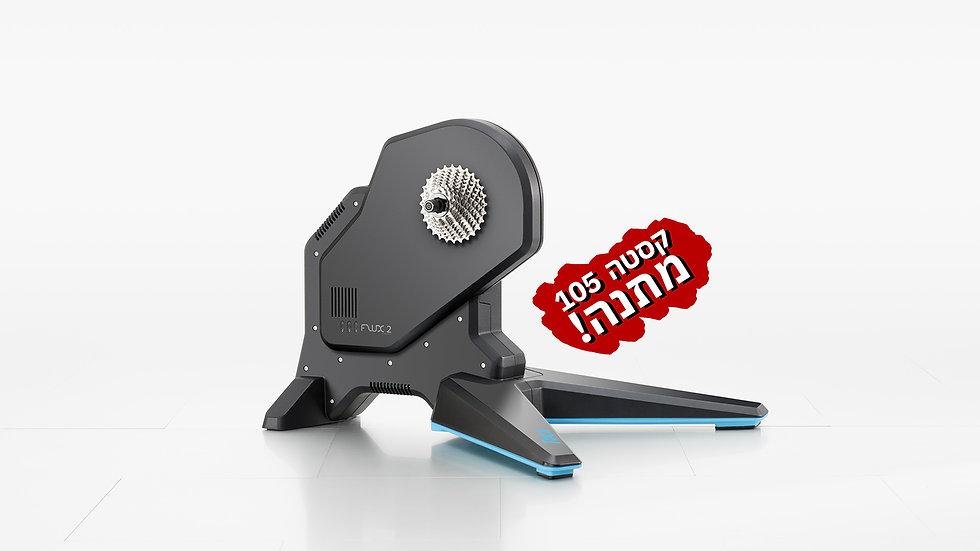 Tacx Flux 2 Smart טריינר
