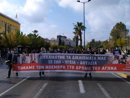 Solidarité avec le Parti Communiste de Grèce