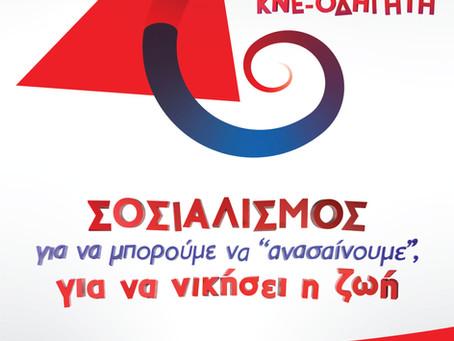 Message des JCB,  à l'occasion du Festival de la KNE