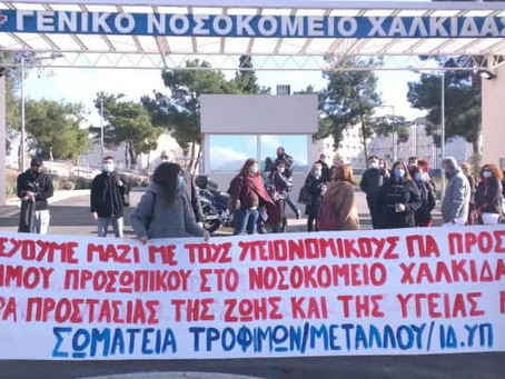Solidarité avec la grève générale en Grèce / Solidariteit met de algemene staking in Griekenland