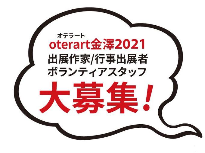oterart金澤2021開催のお知らせ