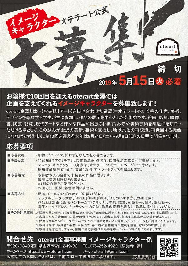 オテラートキャラクターデータ.jpg