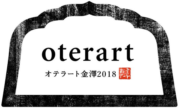 オテラート金澤2018出展説明会を開催します
