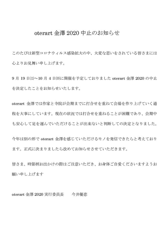 oterart金澤 2020 中止のお知らせ