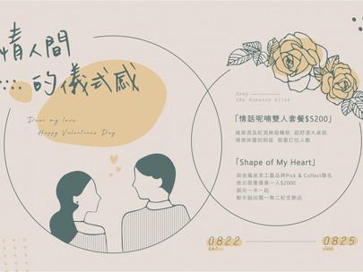 M.Y. Unboxing 2020 七夕情人節餐廳推薦 X 豪鼎飯店 - 情人間的儀式感(情話呢喃雙人套餐 X Shape of My heart)