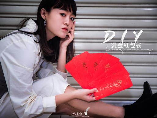 M.Y. Unboxing 與眾不同那就自己做-DIY手繪燙金紅包袋 奕昇有限公司