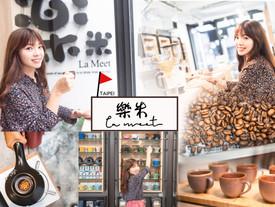 [食記] 休假日就走自己的SOP 自已的咖啡自已泡 享受不一樣的悠閒 藏身公館的咖啡廳 樂米La meet