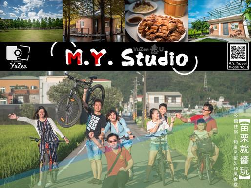M.Y. Travel 苗栗就醬玩 公館住宿 - 和風民宿&和風食堂