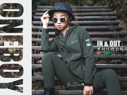 [穿搭分享] 2021新春裡的輕機能 ONEBOY外套讓我在森林裡自在穿梭 ONEBOY IN&OUT 黑科技機能輕鋒衣